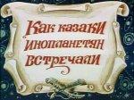 Как казаки инопланетянам погомали