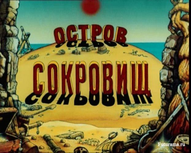 Остров Сокровищ / Treasures Island - фильм второй (1988) DVDRip.