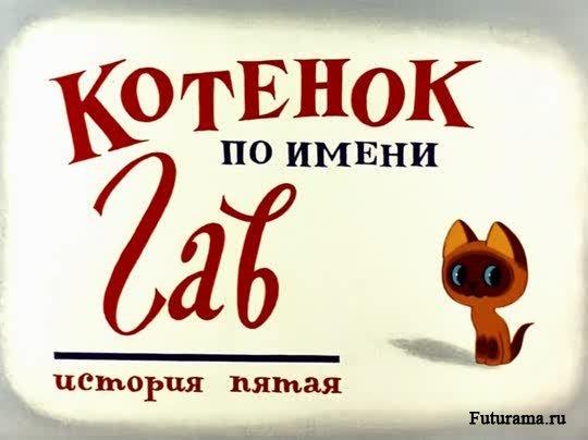 советский мультик знакомство с