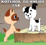 Котёнок по имени Гав история 1