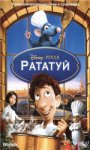 Лучший мультфильм последних лет: «Рататуй»