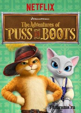 Кот в сапогах девять жизней