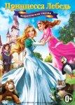 Принцесса Лебедь 5