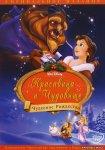Красавица и Чудовище: Волшебное Рождество