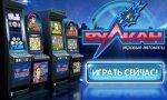 Казино вулкан официальный сайт — все для азартных игроков