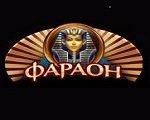 Самые выгодные условия онлайн клуба Фараон